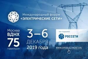 «Электро Трейд» принял участие в МФЭС-2019 на правах партнера ПАО «Россети»