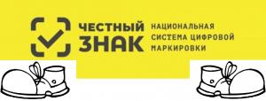 Обязательная регистрация всех торгующих компаний и производителей на сайте «Честный знак», для возможности реализовывать обувь, в том числе и диэлектрическую: Боты, Галоши.