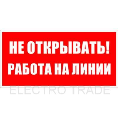 """Знак безопасности: """"Не открывать работа на линии"""""""