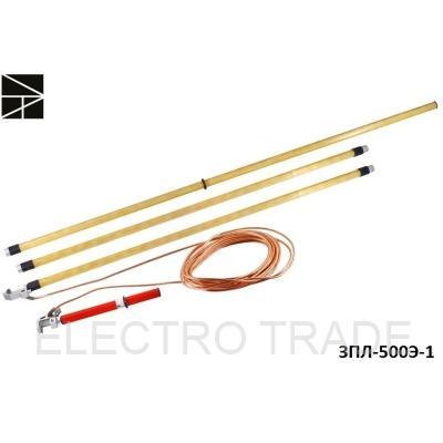 Заземление переносное: ЗПЛ-500Э-1